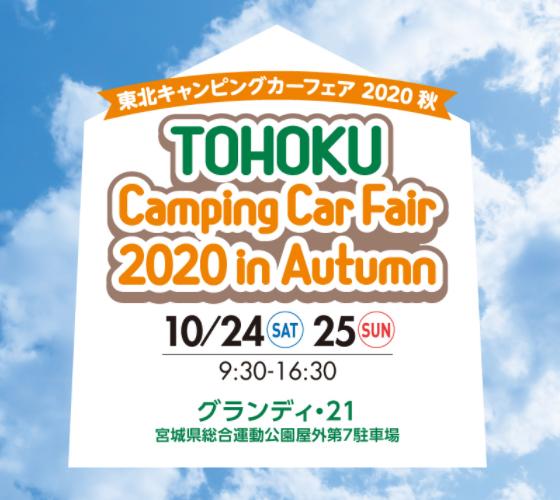第2回 東北キャンピングカーフェア 2021 秋