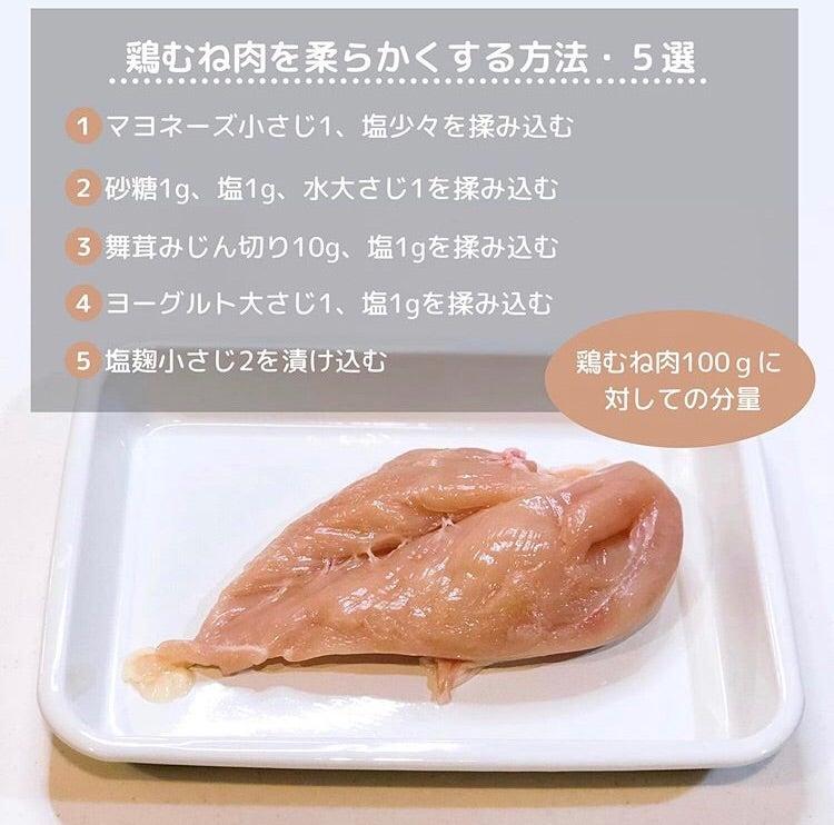 する 鶏肉 方法 柔らかく