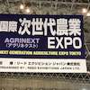次世代農業EXPO 明日から開催されますの画像