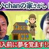 【家さがしVlog04】みやいchanの家さがし!土地購入前に!夢の家づくりから現実世界への画像