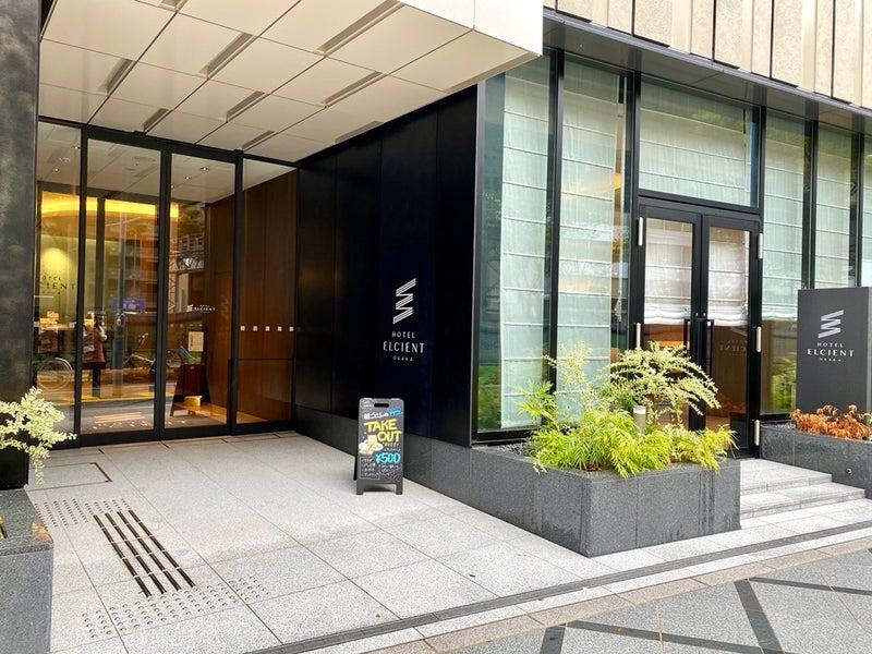 大阪 シエント ホテル エル