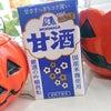 酒粕と米麹で美しく健康に【甘酒チルドLL】森永製菓の画像