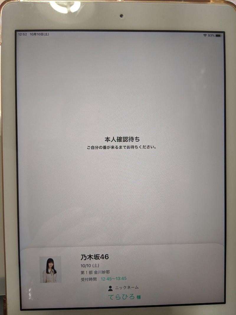 ミーグリ 乃木坂