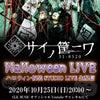 10月25日(日)Halloween LIVE生配信決定!の画像