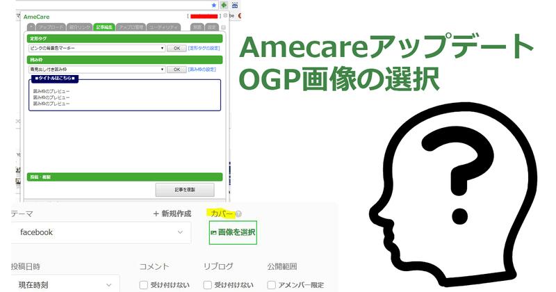 アメブロで活用してるAmecareとOGP画像が選べるようになった件