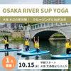10月15日(木)大阪SUPヨガ、1名募集!の画像