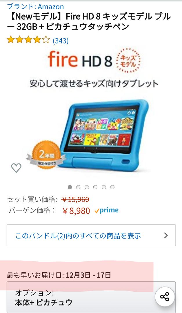 タブレット キッズ Amazon