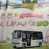 くるりんバスの時刻表が出来ました(2020年10月版)の画像
