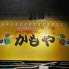 ★かもや|愛知 鴨料理|春日井 勝川★の画像