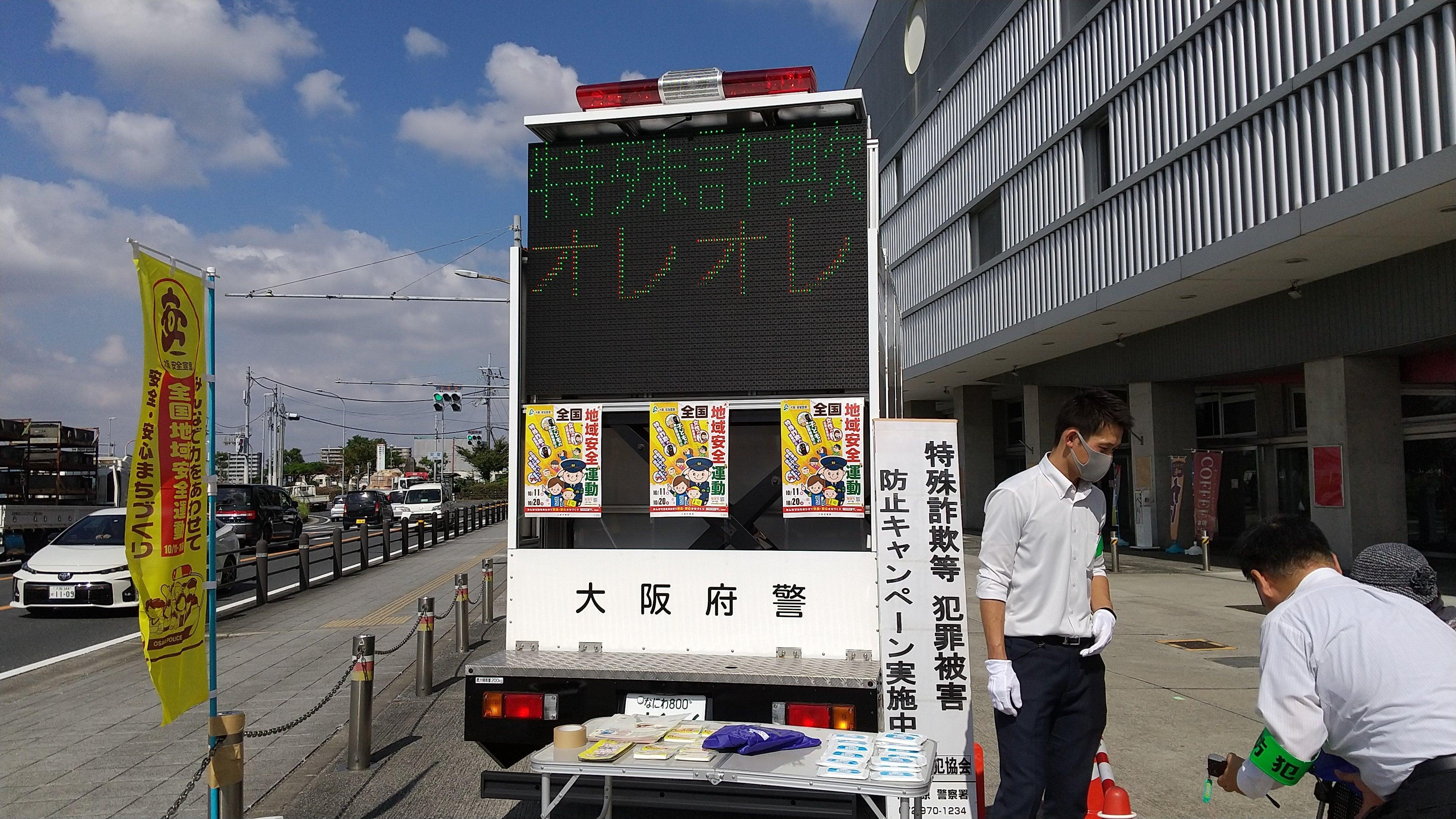 会館前広場に大阪府警のサインカーが来ています!