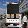 会館前広場に大阪府警のサインカーが来ています!の画像