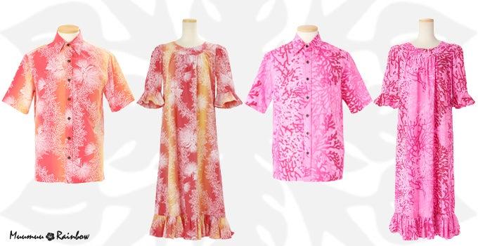 アロハシャツ & ハワイアンのオリジナスタイルなムームー