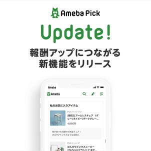 【Ameba Pick】お気に入りのアイテムが簡単に紹介できる機能をリリースの画像