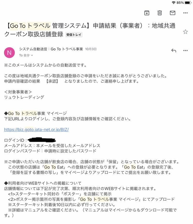 ページ マイ to トラベル go 事業