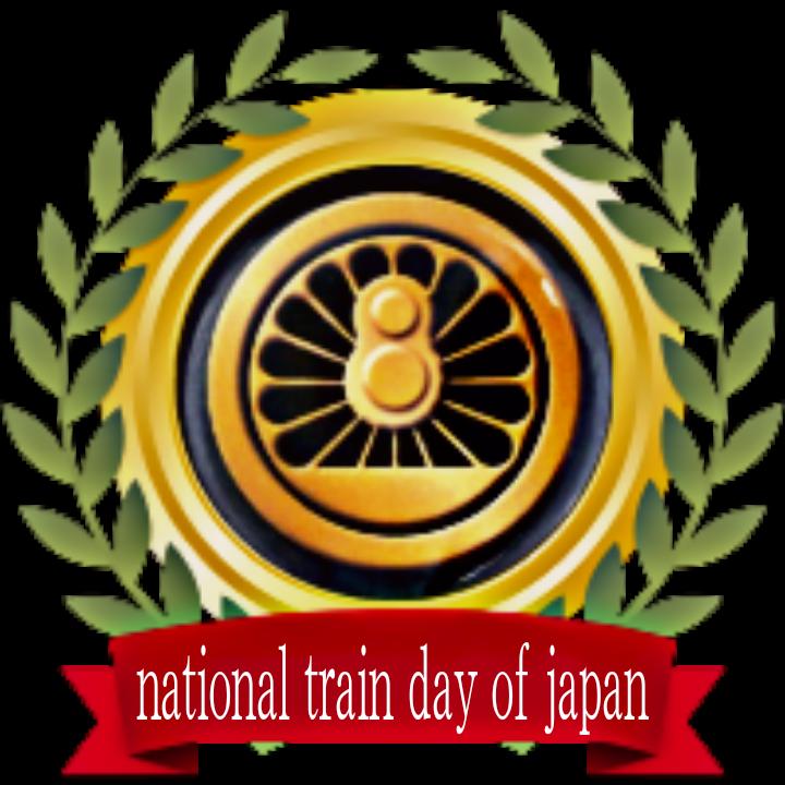 Japan Railway Anniversary,national train day of japan,日本鐵路週年紀念日,日本鐵路節,日本铁路节