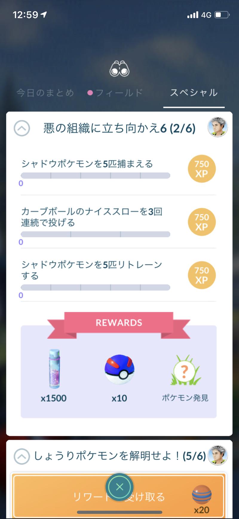 タスク サカキ ポケモン go 【ポケモンGO】タスク一覧と報酬ポケモン フィールドリサーチ
