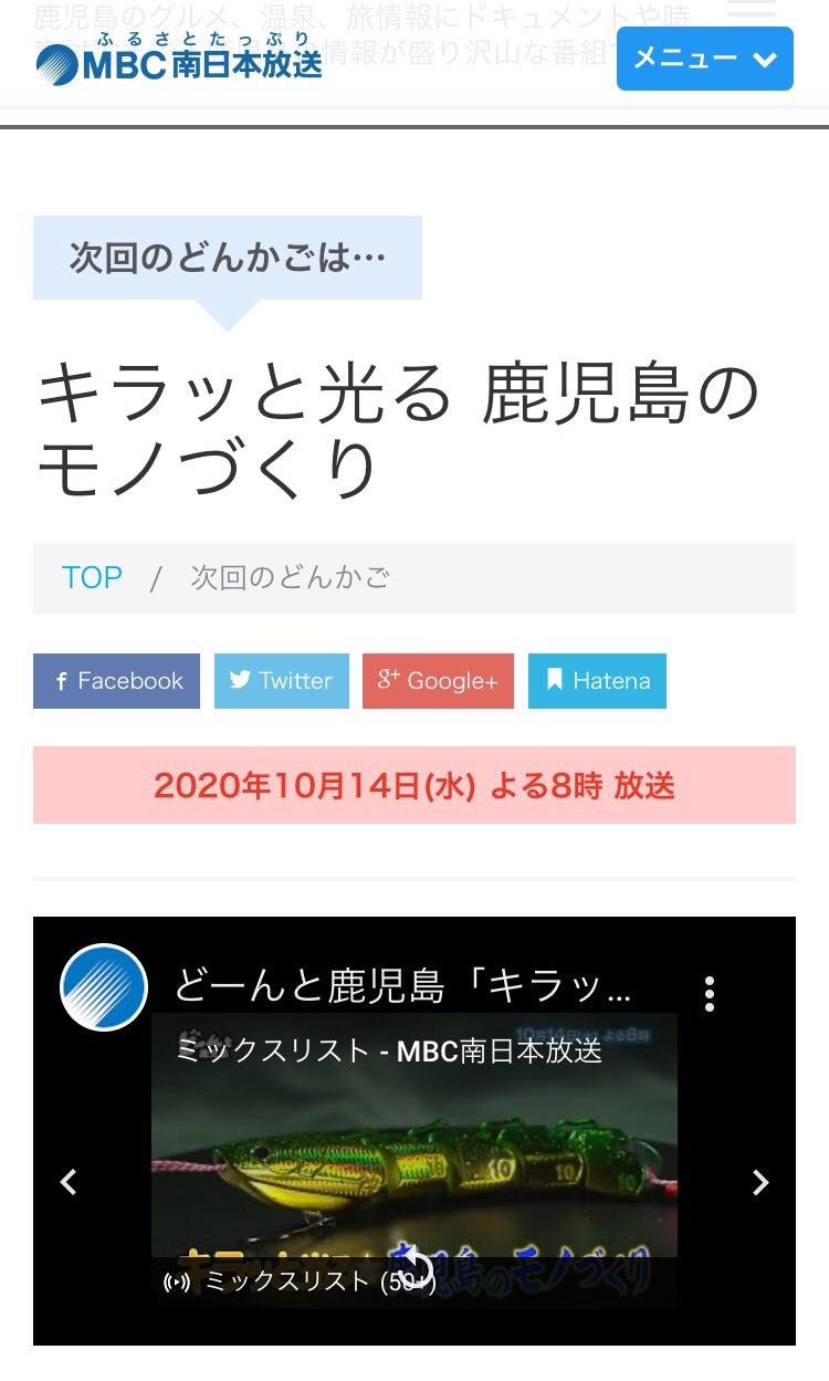 ホームページ Mbc
