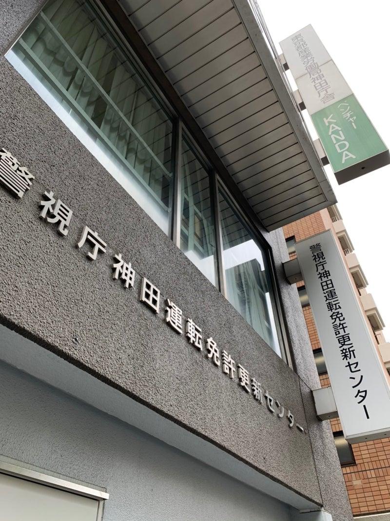 更新 東京 免許