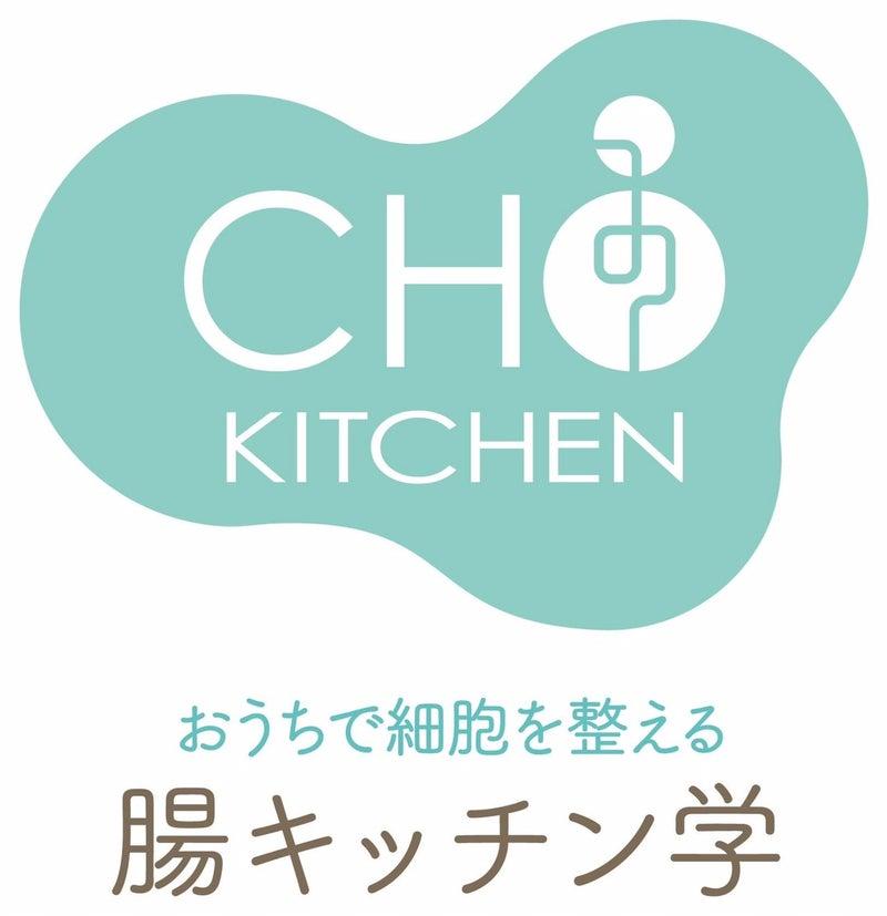 腸キッチン学