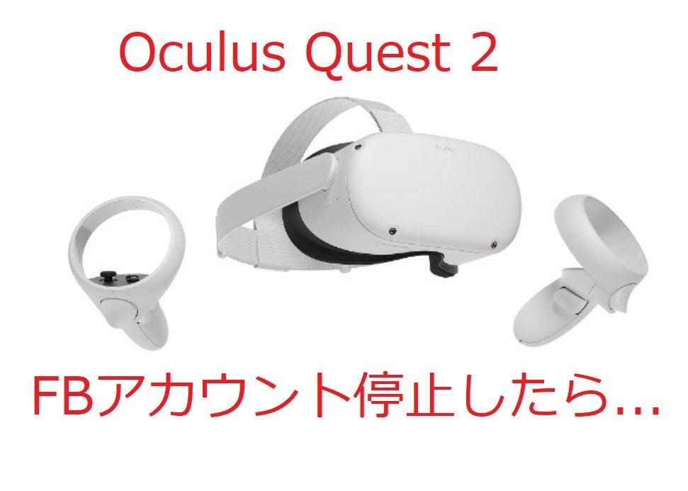 Facebook アカウント Oculus quest 2 アカウント凍結!?複数台を使う場合は??Oculus Quest