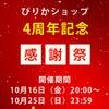 ぴりかショップ4周年記念セール⑤の画像