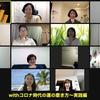 開催レポ)withコロナ時代の運の磨き方〜実践編の画像