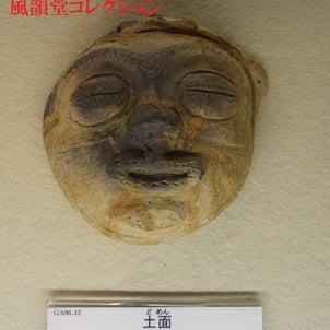 魅力的な土偶の表情の画像