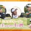 【事務局より】NHK BS1「ゴルフ日本女子オープン 新女王かけた4日間ドキュメント」 出演情報の画像