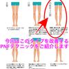 ✅ 【動画配信】O脚改善PNFテクニックの画像