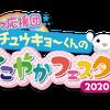 中京テレビ「子育て応援団チュウキョ〜くんのすこやかフェスタ2020」に掲載!の画像