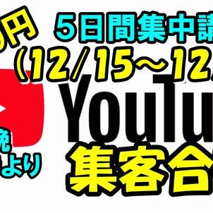 YouTube集客合宿ベーシック3(2020/12/15~12/19)の画像