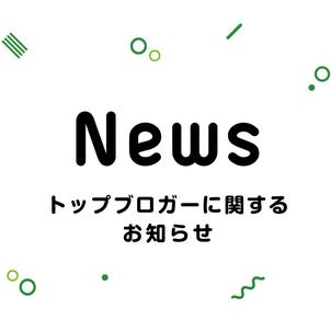 【Ameba公式トップブロガー】ブログをきっかけにテレビ出演やWEBメディアに掲載されることもの画像