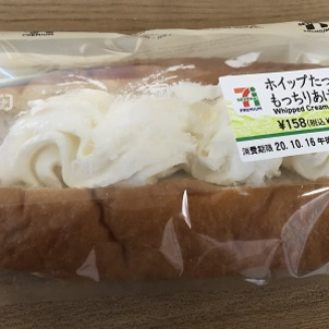 ホイップたっぷりもっちりあげパン(セブンイレブン)の画像