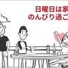日曜日休みで家族との時間を手に入れて幸せな美容師になる3つの方法・名古屋美容師求人の画像