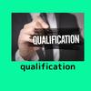 【ミニマル単語】qualification 資格の画像