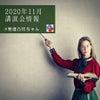 【まとめ】11月講演会・イベント情報の画像