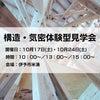 ヒロ建イベント予定!!の画像