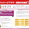 10月★製菓材料通信★の画像
