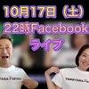 17日土曜日22時〜Facebookライブ開催!の画像