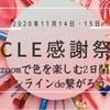 2020年CLE感謝祭はオンライン開催です!の画像