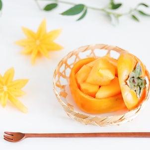 【フルーツカッティング】柿を使って楽しんでみませんか?の画像
