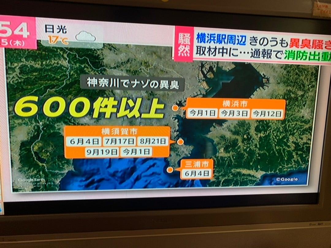 異臭 騒ぎ 横浜