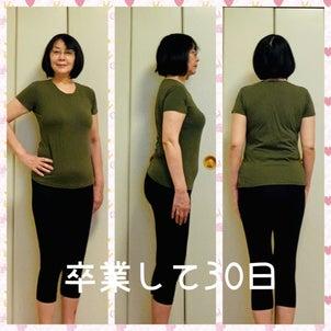 体質改善ダイエットから1ヵ月が経ちました。の画像