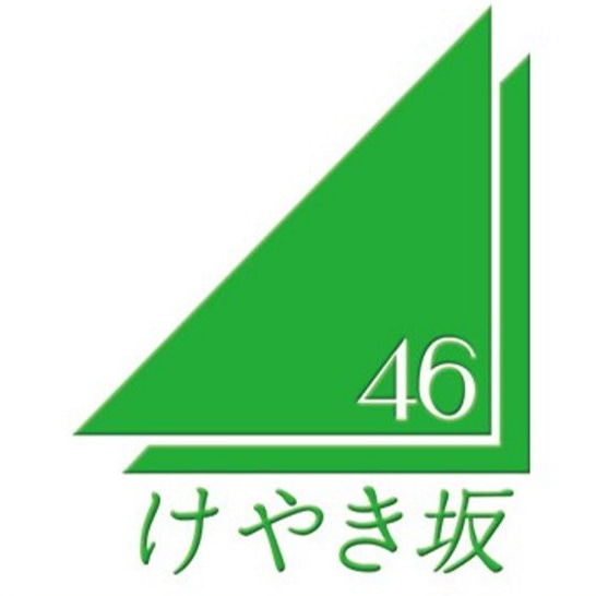 欅 坂 46 まとめ
