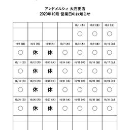 画像 大石田店 2020年10月の営業日程について の記事より