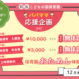 【パパ・ママ応援企画】入園金・年会費が無料に!の画像