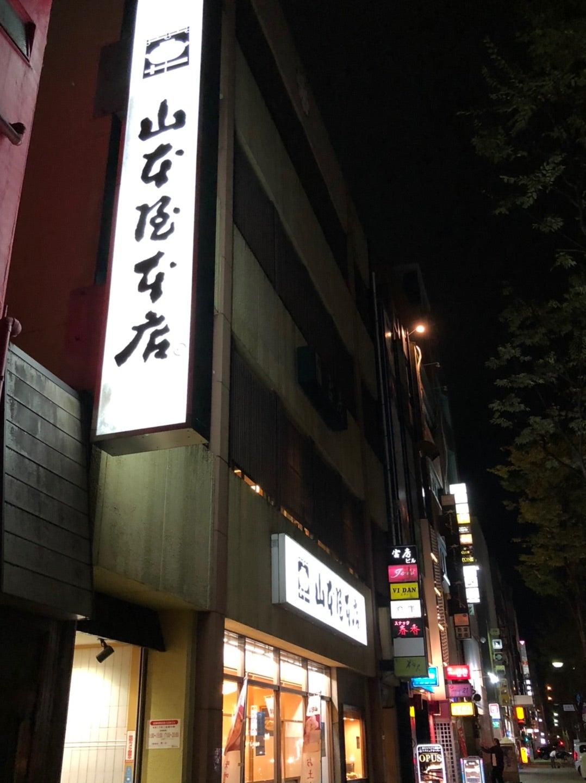 岐阜 山本 屋