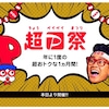 超PayPay祭が17日から開催!の画像