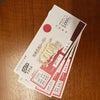 GO TO トラベルで姫路出張の画像