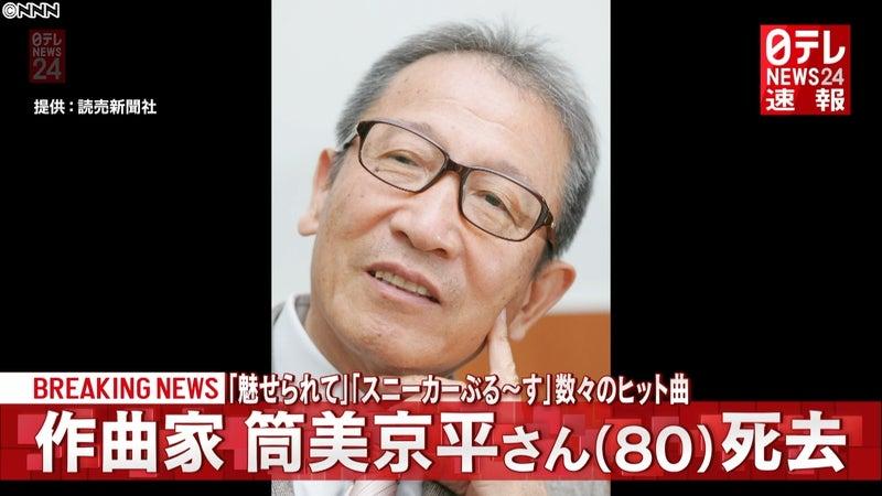ヒット 筒美 曲 京平 作曲家・筒美京平のヒット曲を厳選した オムニバス